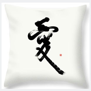 Love Pillow with Vivid Love Kanji Calligraphy