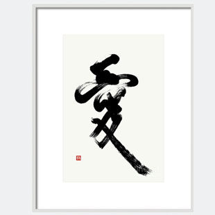 Unique Vivid Love Calligraphy, Framed Print