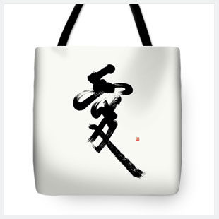 Love Tote Bag with Spirited Love Kanji Calligraphy