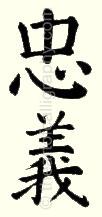 Loyalty Chuugi 7 Bushido Kanji Japanese Calligraphy