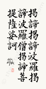 Gate Mantra in Japanese Calligraphy