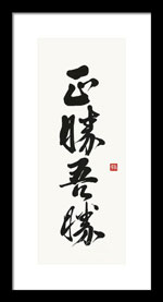 Masakatsu Agatsu brushed in Gyosho,  Framed Aikido Quote Print