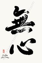 Mu-Shin Or No-Mind Print