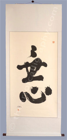 Zen Calligraphy Scroll Mushin