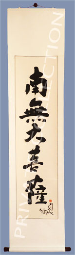 Zen Calligraphy Scroll of Namu Dai Bosa