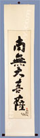 Zen Calligraphy For Sale Namu Dai Bosa