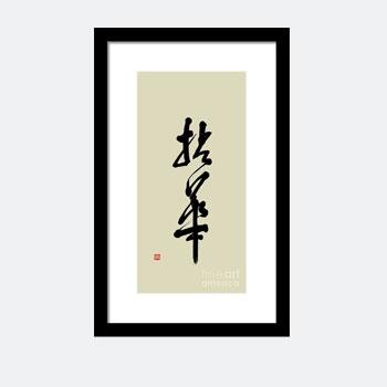 Nenge, Holding A Flower - How Zen Begins Framed Print.