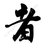 Ninja Kanji Sha