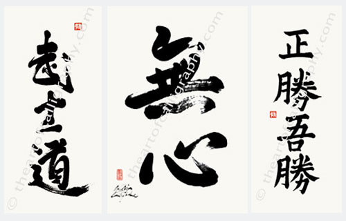 Japanese Calligraphy Shodo By Nadja Van Ghelue