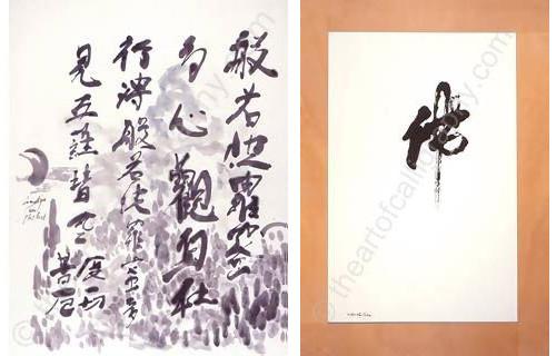 Buddha Calligraphy