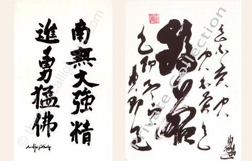 japanese calligraphy shodo by nadja van ghelue