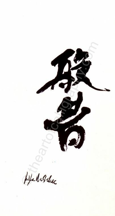 Prajna in Japanese Calligraphy