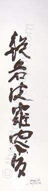 Prajnaparamita Japanese Calligraphy
