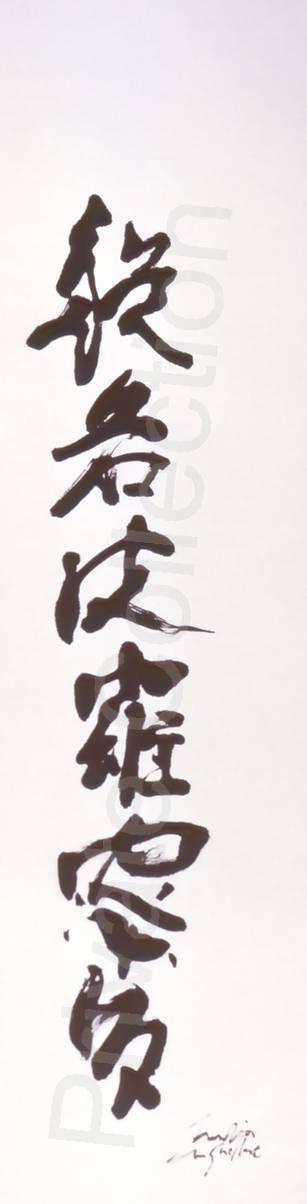 Prajnaparamita in Japanese Calligraphy