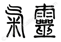 Kanji Reiki Symbols Designs In Ancient Script