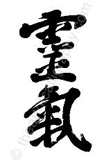 Kanji Reiki Symbols Designs In Semi-Cursive Script