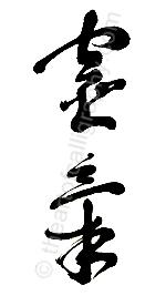 Kanji Reiki Symbols Designs In Cursive Script