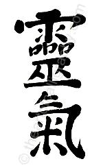 Kanji Reiki Symbols In Standard Script