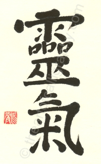 reiki symbols written in four styles of japanese calligraphy