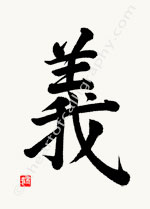 Bushido Code - Right Action Kanji Print