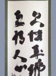 zen calligraphy scroll