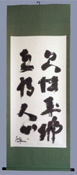 Zen Art Gallery Displays The Art of The No-Brush Stroke In Contemporary Zen Calligraphy And Painting