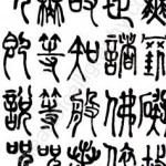 Detail Of Heart Sutra In Seal Script