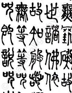 Seal script the beauty of ancient chinese calligraphy Ancient china calligraphy