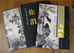Monograph of Chinese Master Painter Xu Wei