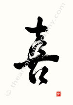 Joy In Japanese Semi-cursive script - Jorokobi Kanji Print