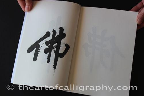 Buddha Kanji in Semi-cursive Script