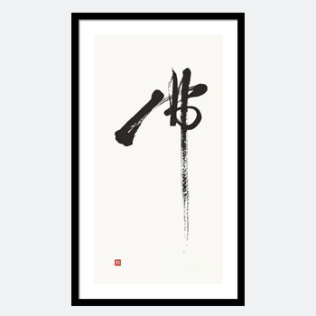 Buddha In A Musical Note. Japanese Buddha Calligraphy Print.