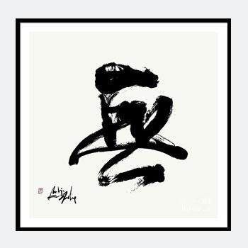 Semi-cursive Mu or Emptiness Calligraphy