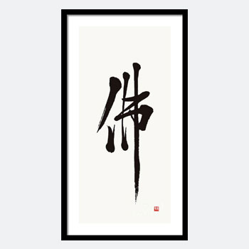 The Iron-Silk Buddha. Japanese Buddha Calligraphy Print.