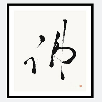 A minimalistic representation of the Buddha kanji in a few calligraphic brushstrokes.