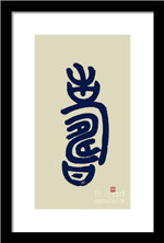 Longevity Kanji in Ancient Japanese Style, Framed Longevity Kanji Print