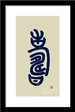 Longevity Kanji in Ancient Japanese Style, Framed Longevity Kanji Print
