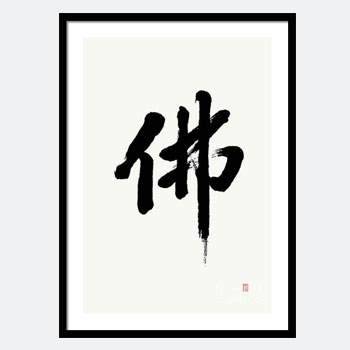 The Awakened One, A Straightforward Buddha Calligraphy