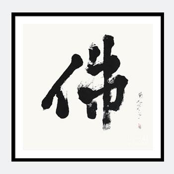 Semi-cursive Japanese Buddha, Butsu. Fo calligraphy
