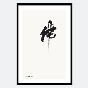 Buddha Calligraphy in Cursive Calligraphy. Japanese Buddha Calligraphy Print.