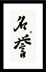 Honor Print - Japanese Meiyo Kanji Bushido Code Print meiyo