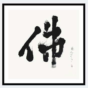 Walking Buddha. Calligraphy. Modern Buddha Calligraphy