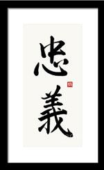 Loyalty Print - Japanese Chuugi Kanji,  Bushido Code Print