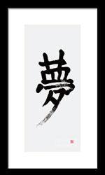 Spirited Dream Kanji Calligraphy - Japanese Dream Kanji Framed Print