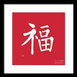 Good Fortune Kanji Print - Fuku Kanji Calligraphy In Kaisho