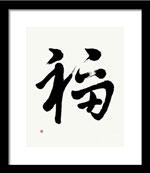 Good Fortune Kanji Print - Fuku Kanji Calligraphy In Semi-cursive