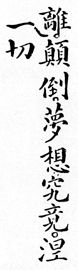 22. Having transcended all illusions, the Bodhisattva finally transcends Nirvana.