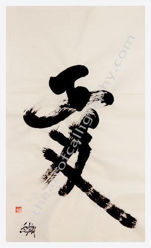 Ai, Japanese Love Kanji Calligraphy, called Phoenix