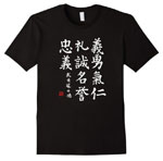 Hand-brushed Seven Virtues Of Bushido Calligraphy In Regular Script On Black Martial Arts T-shirt