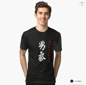 Bushido Code Courage Yuuki Calligraphy Japan Bravery Samurai T-shirt